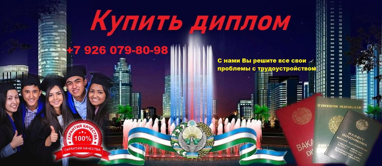 Купить диплом Узбек